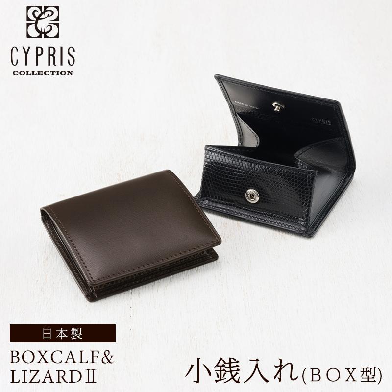 キプリスコレクション CYPRIS 小銭入れ BOX型 ボックスカーフ リザード2 メンズ 日本製 4294 コインケース トカゲ レザー 直送商品 別倉庫からの配送 本革