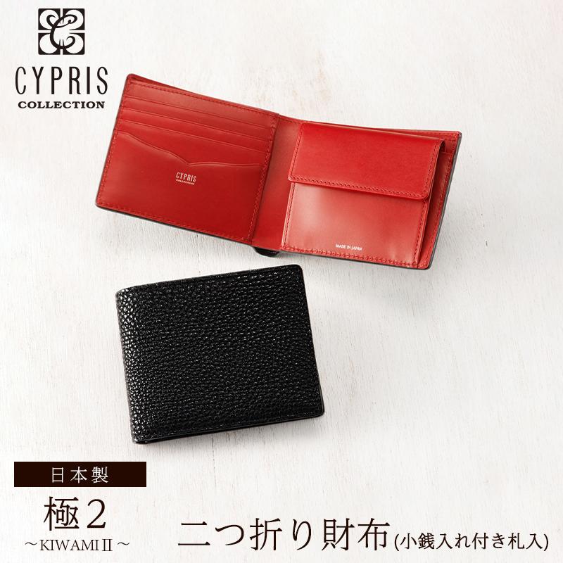 キプリスコレクション CYPRIS 二つ折り財布 小銭入れ付き 札入 極2 ~KIWAMI2~ メンズ 4307 本革 レザー 日本製 おしゃれ