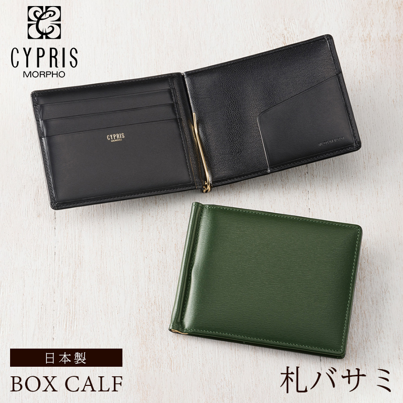 キプリス CYPRIS マネークリップ メンズ 札ばさみ ボックスカーフ ~ポトフィール~ 4413 本革 日本製