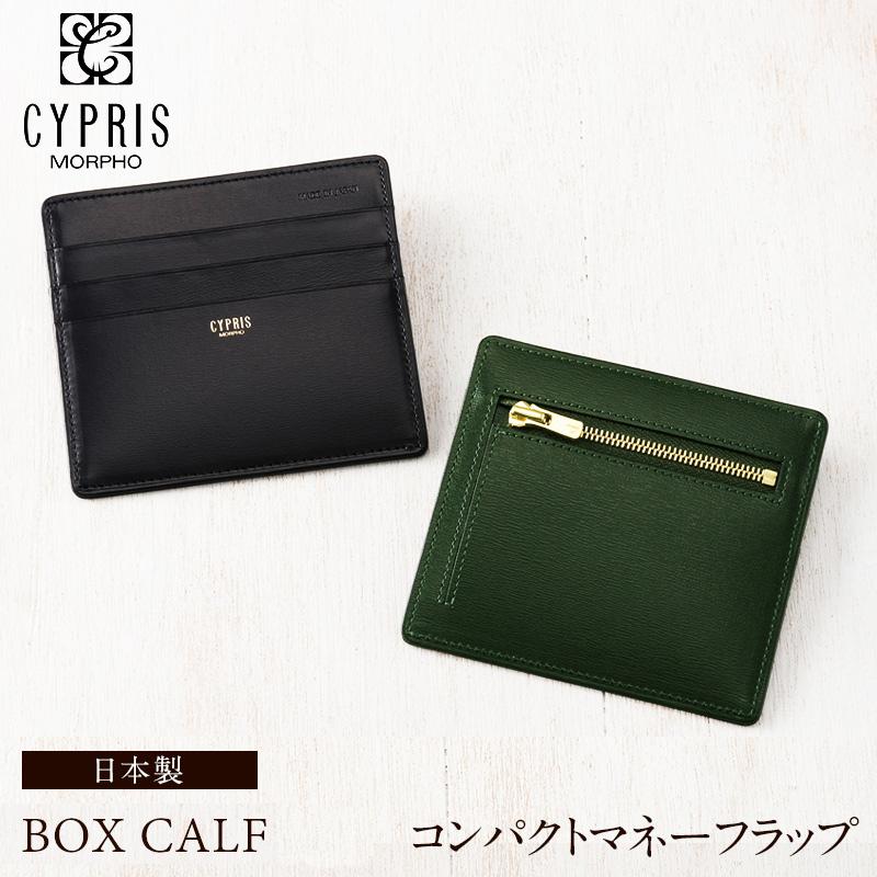 キプリス CYPRIS カードケース コンパクト 小銭入れ付き ボックスカーフ ~ポトフィール~ 4432 本革 日本製