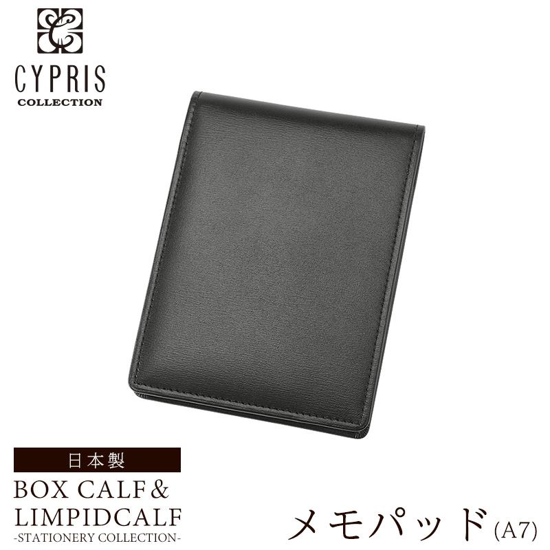 キプリスコレクション CYPRIS メモパッド A7 ボックスカーフ&リンピッドカーフ メンズ 4682 本革 レザー 日本製 メモ帳カバー ビジネス