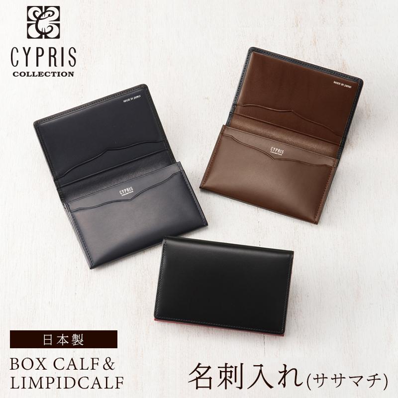 キプリスコレクション CYPRIS 名刺入れ ササマチ ボックスカーフ&リンピッドカーフ メンズ 4686 カードケース 本革 レザー 日本製