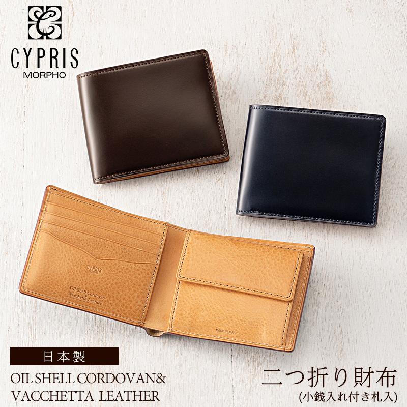 キプリス CYPRIS 二つ折り財布 メンズ 小銭入れ付き 札入 オイルシェルコードバン & ヴァケッタレザー 5462 本革 日本製 ブランド