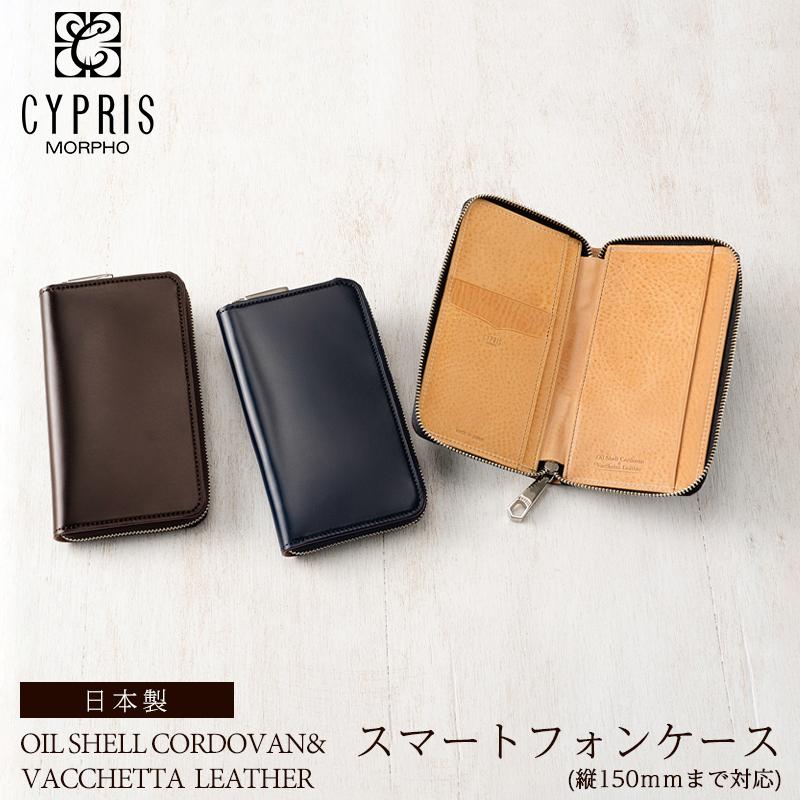 キプリス CYPRIS スマートフォンケース 本革 カード収納付き 縦150mmまで対応 オイルシェルコードバン & ヴァケッタレザー 5467 日本製