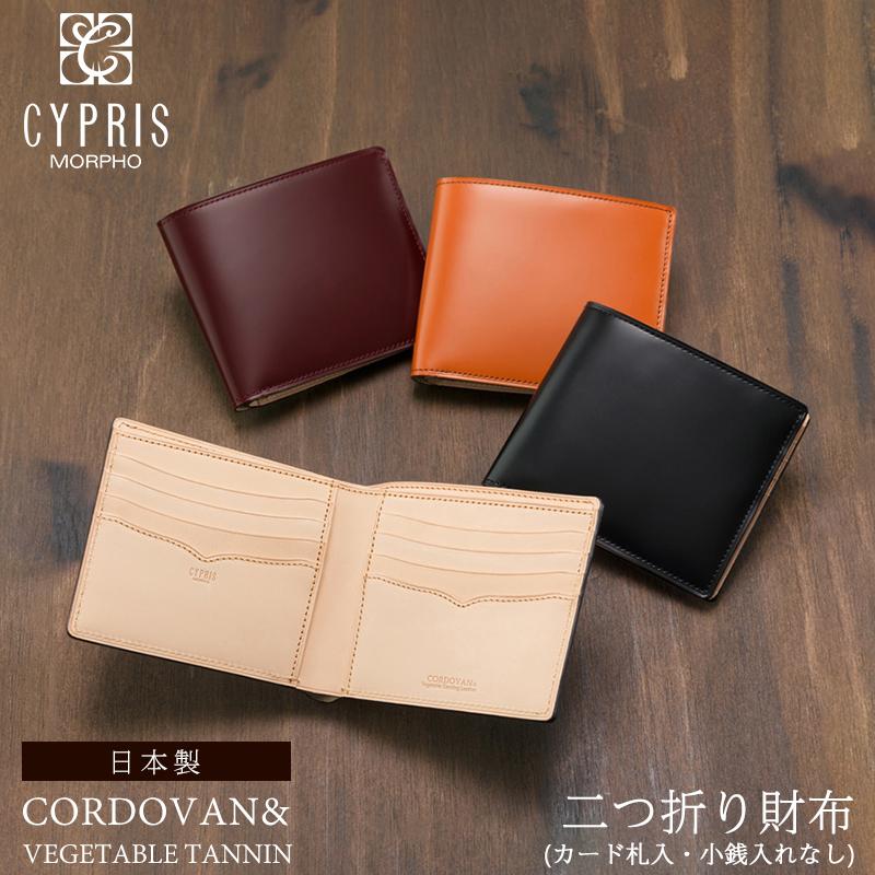 キプリス CYPRIS 二つ折り財布 メンズ コードバン 小銭入れなし ベジタブルタンニンレザー 5612 本革 日本製