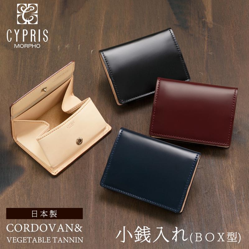 キプリス CYPRIS 小銭入れ コードバン メンズ BOX型 コインケース ベジタブルタンニンレザー 5626 本革 日本製 あす楽