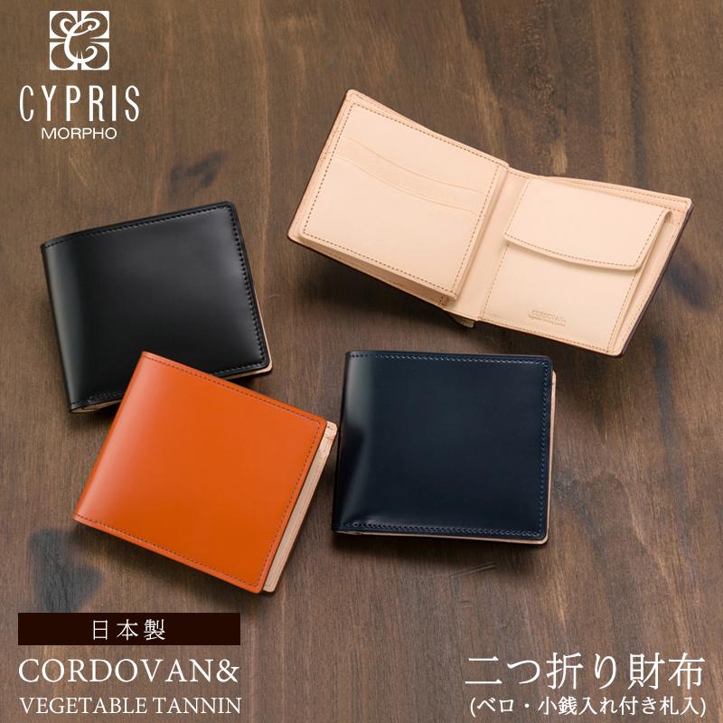キプリス CYPRIS 二つ折り財布 メンズ コードバン 中ベロ 小銭入れ付き ベジタブルタンニンレザー 5627 本革 日本製