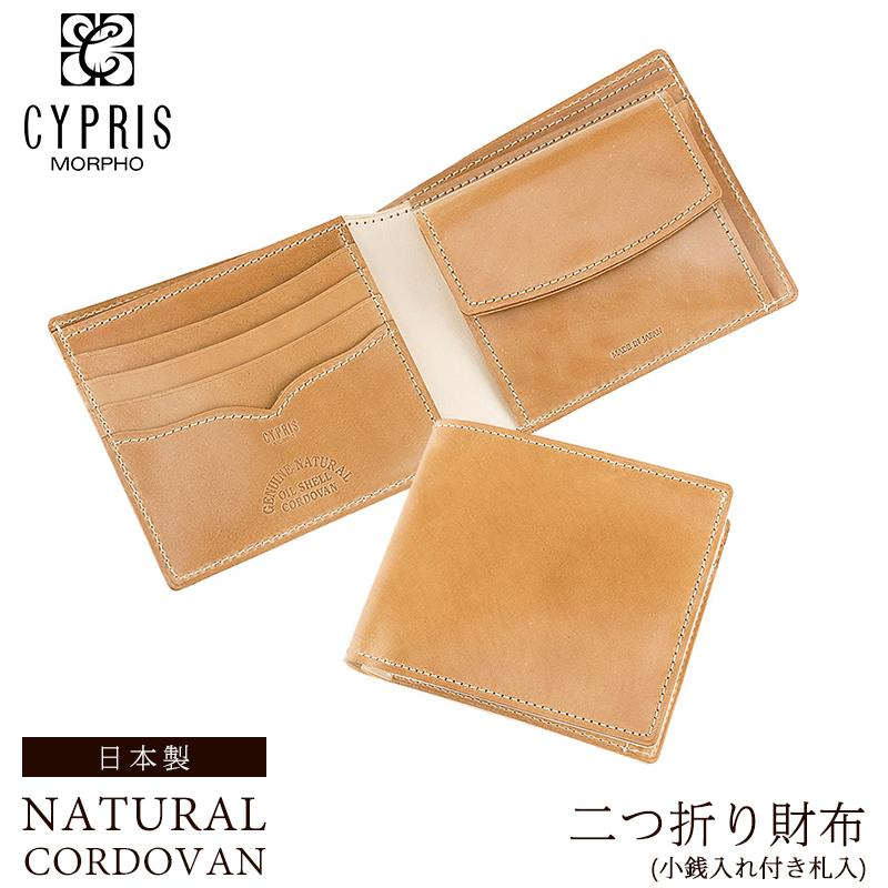 キプリス CYPRIS 二つ折り財布 小銭入れ付き札入 メンズ ナチュラルコードバン 5910 本革 日本製 コードバン