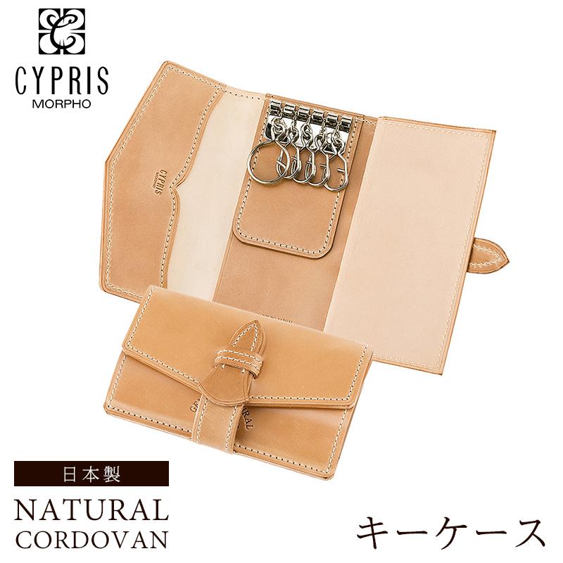 キプリス CYPRIS キーケース メンズ ナチュラルコードバン 5951 本革 日本製 コードバン