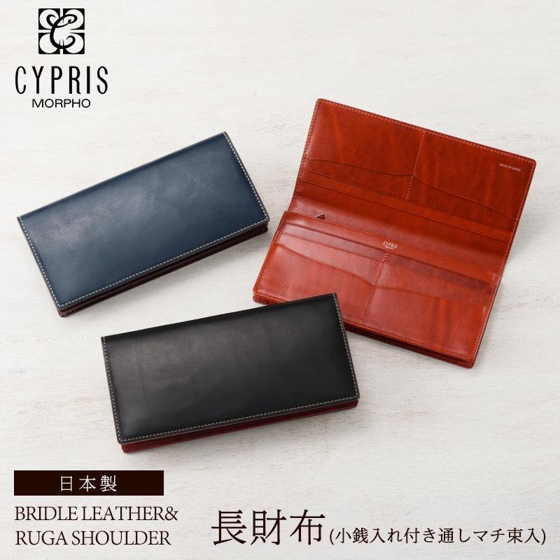 キプリス CYPRIS 長財布 メンズ 小銭入れ付き 通しマチ 束入 ブライドルレザー & ルーガショルダー 6271 本革 日本製 ブランド