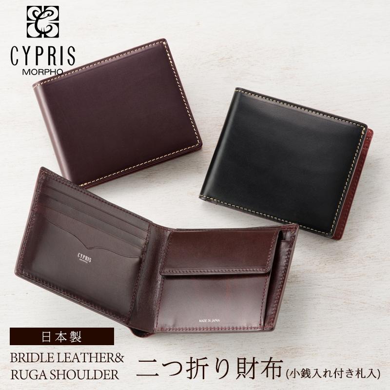 キプリス CYPRIS 二つ折り財布 メンズ 小銭入れ付き 札入 ブライドルレザー & ルーガショルダー 6272 本革 日本製 ブランド