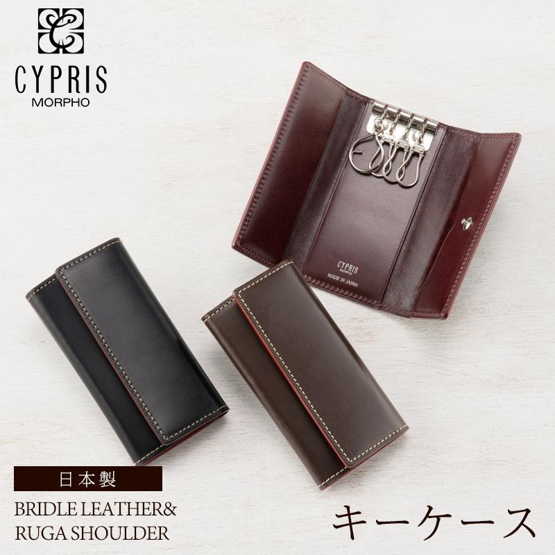 キプリス CYPRIS キーケース メンズ ブライドルレザー & ルーガショルダー 6275 本革 日本製 ブランド