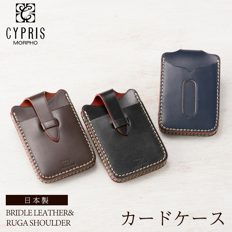 ブランド 6277 ルーガショルダー カードケース CYPRIS キプリス 本革 & カード入れ 日本製 メンズ ブライドルレザー おしゃれ