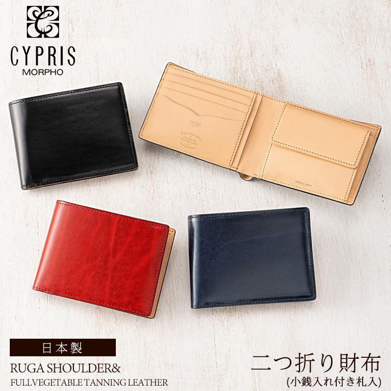 キプリス CYPRIS 二つ折り財布 メンズ 小銭入れ付き 札入 ルーガショルダー & フルベジタブルタンニンレザー 6282 栃木レザー 本革 日本製