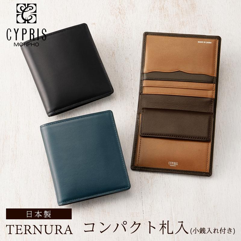 キプリス CYPRIS コンパクト札入 小銭入れ付き 二つ折り財布 テルヌーラ 6772 本革 羊革 日本製 小さい ブランド