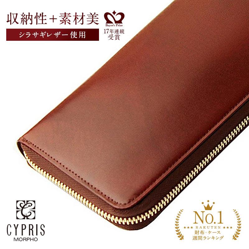 キプリス CYPRIS メンズ 長財布 本革 ラウンドファスナー ハニーセル シラサギレザー 8238 本革 日本製