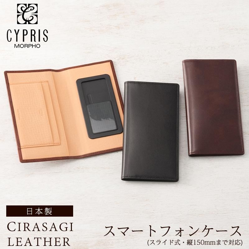 キプリス CYPRIS スマートフォンケース スライド式・縦150mmまで対応 シラサギレザー 8286 メンズ 本革 日本製 ブランド 左利き対応 スマホケース