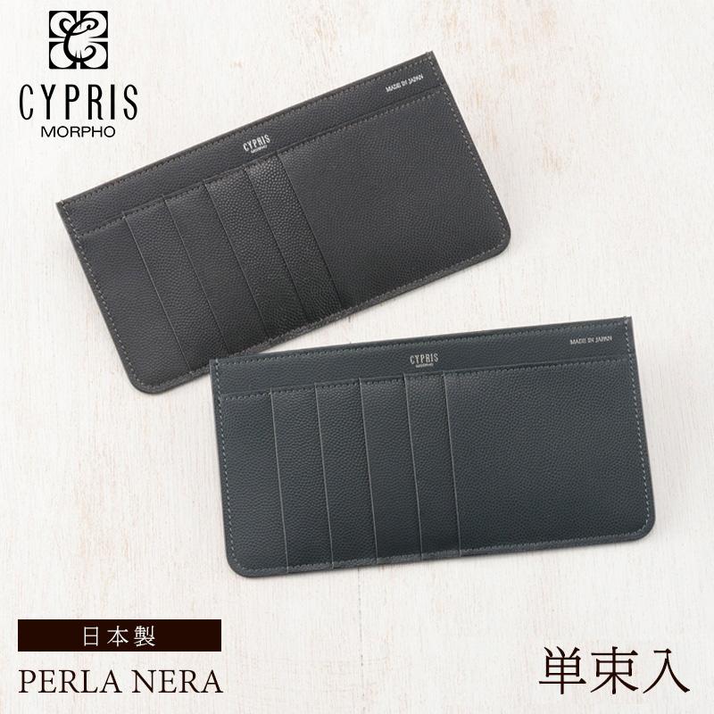 キプリス CYPRIS 単束入れ メンズ カード入れ付き ペルラネラ 8389 本革 日本製 ブランド 薄い
