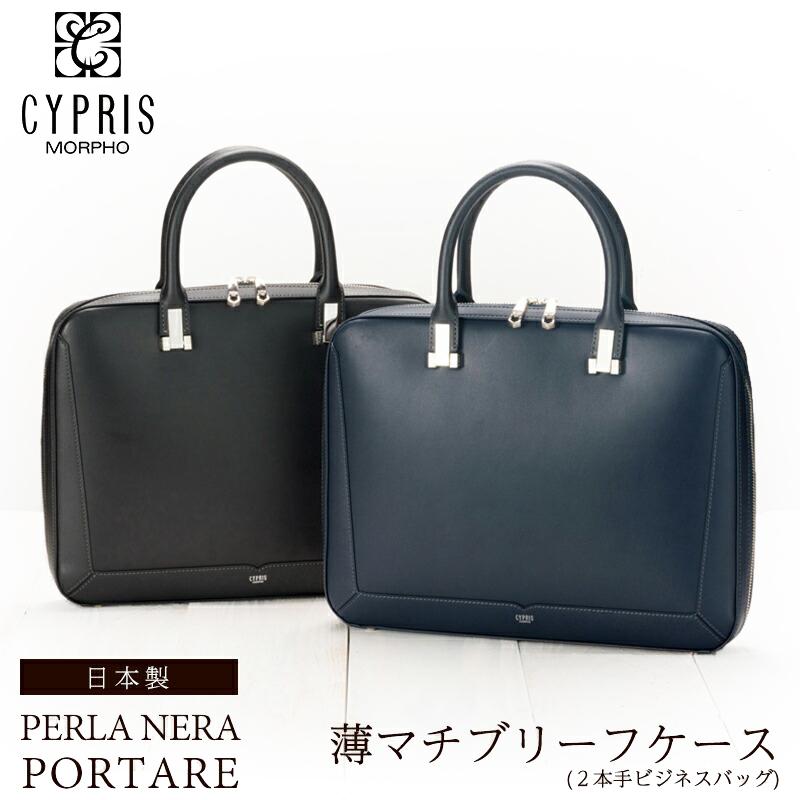 キプリス CYPRIS 薄マチブリーフケース 2本手ビジネスバッグ ペルラネラ -ポルターレ- コンビニ受取不可 ラッピング不可 ビジネスブリーフ 8419 本革 日本製 ブランド
