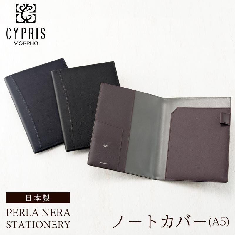 キプリス CYPRIS ノートカバー A5 ペルラネラ -ステーショナリー- 8437 本革 日本製 ブランド