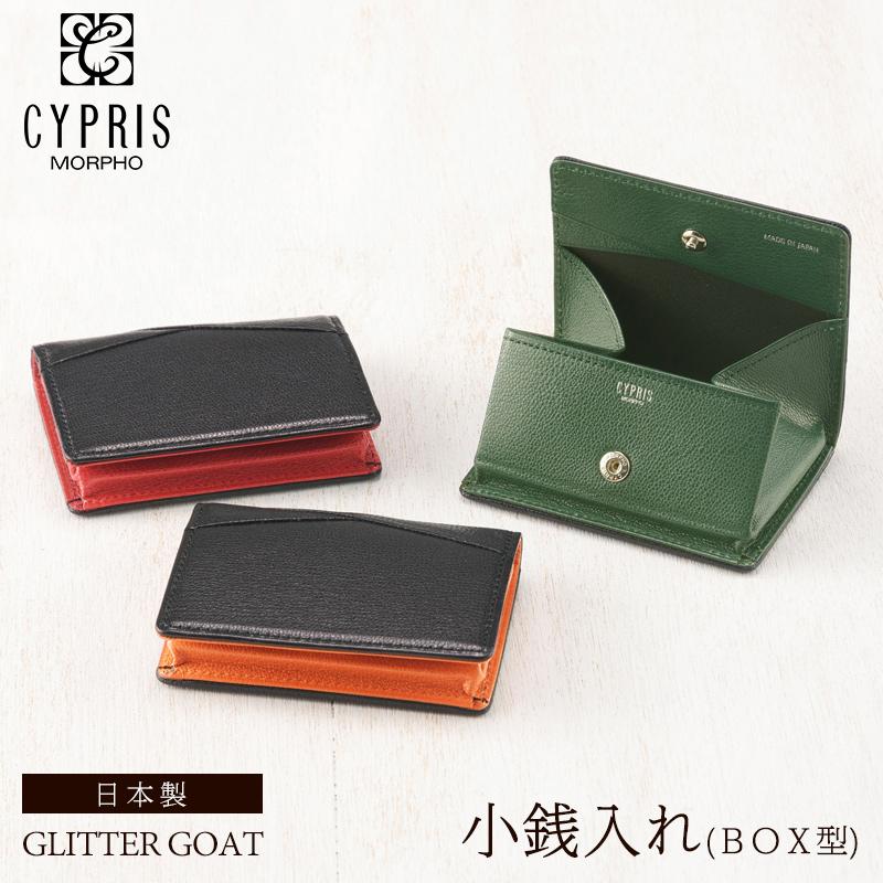 キプリス CYPRIS 小銭入れ メンズ BOX型 コインケース グリッターゴート 8495 本革 山羊革 日本製 ブランド