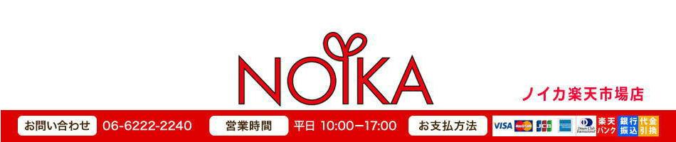 ノイカ楽天市場店:身体の芯からポカポカ本しぼりしょうが湯、飲む前に飲むクルクミンカプセル