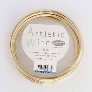 【Artistic Wire カラーアルミ線】 シャンパンゴールド 1.5×5M