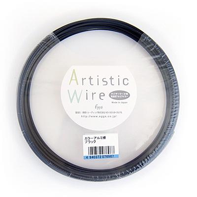安心の定価販売 Artistic Wire カラーアルミ線 1.0×10M 卓抜 ブラック