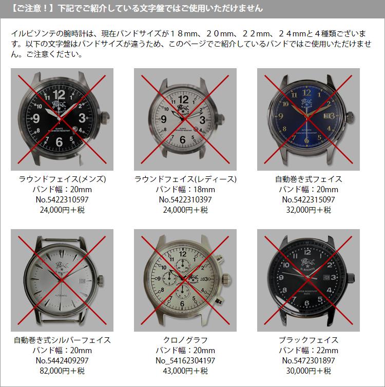 【イルビゾンテ IL BISONTE 腕時計】スクエアフェイス(メンズ)オリジナルレザーバンド(24mm)[商品番号_5442404897]【】【あす楽対応】【腕時計 交換バンド】