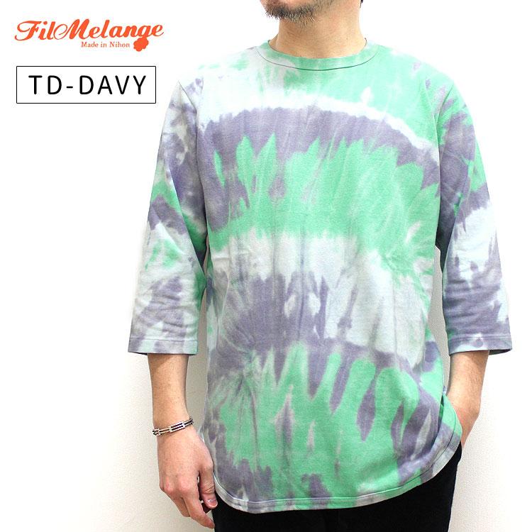 【フィルメランジェ/FilMelange】TD-DAVY(タイダイダヴィ)[TD1003006]【送料無料】【p10】【m200】