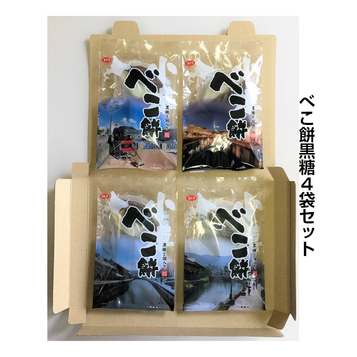 べこ餅4袋セット(メール便対応)/和菓子/べこもち/北海道の味/沖縄産黒糖使用/常温