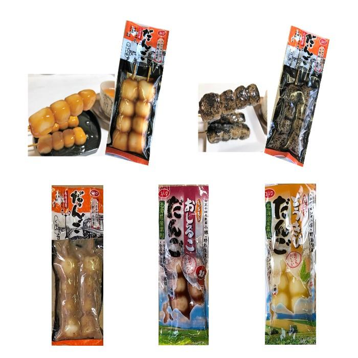 2本入串だんご5種類をセットにしました。(正油2袋、ごま2袋、くるみ2袋、とうきび1袋、おしるこ1袋)食べきりサイズの串だんご5つの味をお楽しみください。 【送料無料】2本入串だんご5種セット(正油2、ごま2、くるみ2、とうきび1、おしるこ1)ゆうパケットポストイン対応)/串だんご/だんご/みたらし/ごま/くるみ/とうきび/おしるここし餡/和菓子/常温/北海道の味