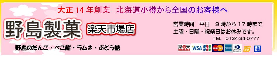 野島製菓楽天市場店:大正14年創業、北海道小樽から全国のお客様へ道産菓子をお届けします。