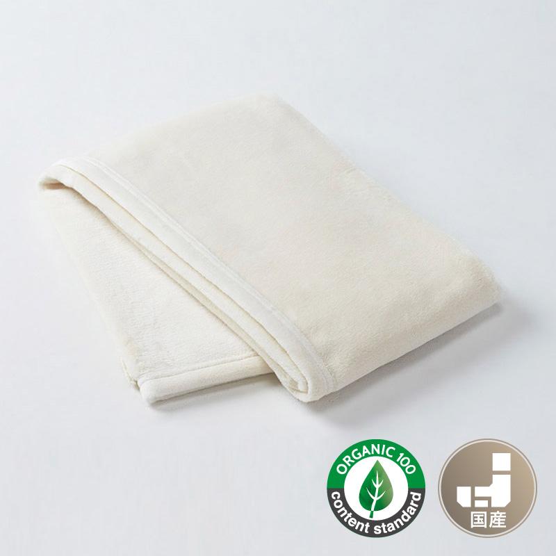 Literie ORGANIC(リテリー オーガニック) シール織綿毛布(シングル) 毛布 寝室 寝具 日本製 国産 【送料無料】