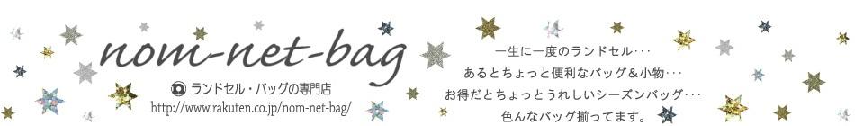 nom-net-bag楽天市場店:鞄・袋物・ランドセルのことならnom-net-bag