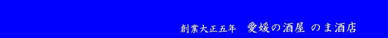 愛媛の酒屋 のま酒店:愛媛県松山市よりタイムリーに発送!東京23区も全域出荷日翌日着可能!