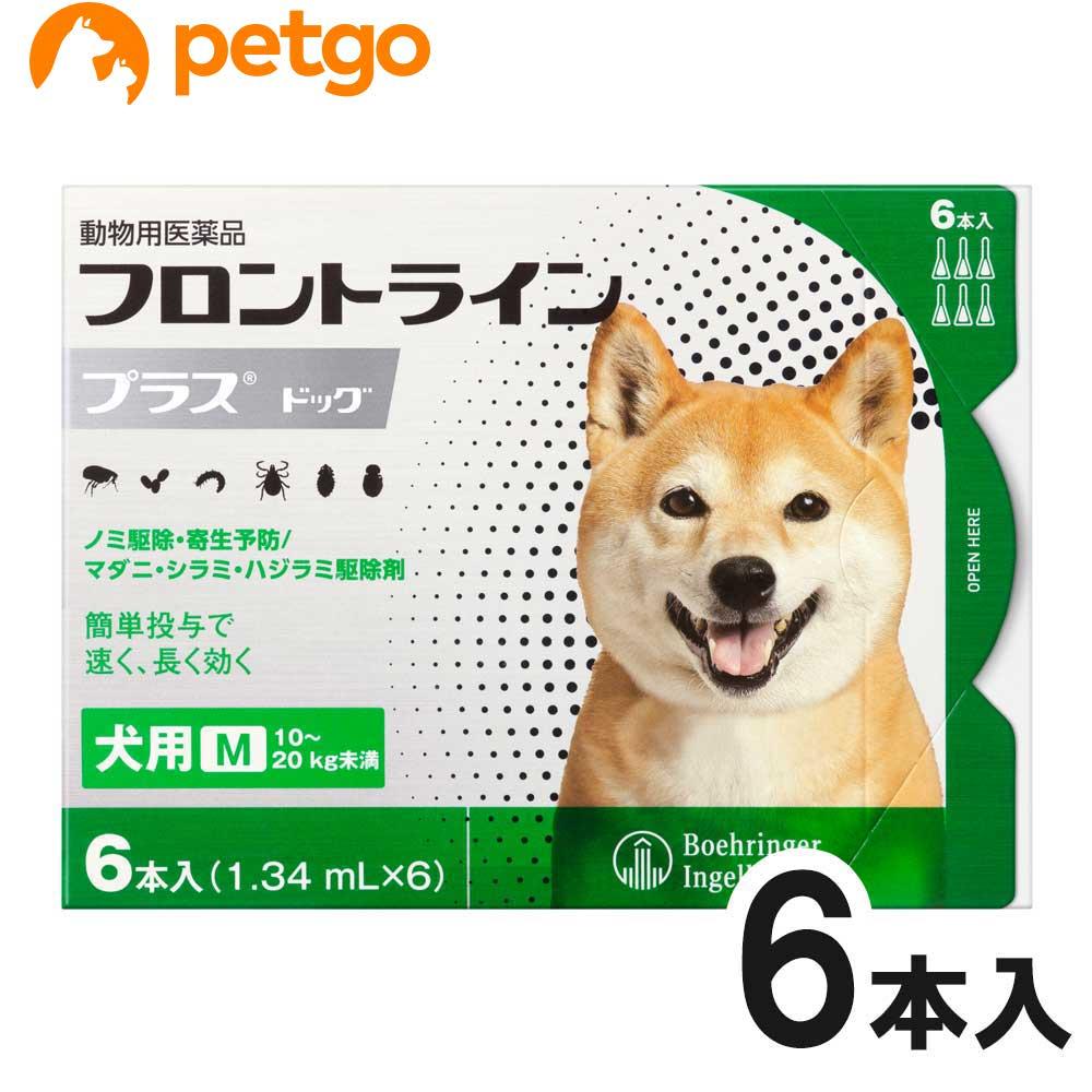 犬用フロントラインプラスドッグM 10kg~20kg 6本 大人気 あす楽 上質 動物用医薬品 6ピペット