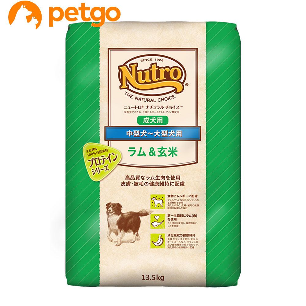 ニュートロ ナチュラルチョイス 中型犬~大型犬用 成犬用 ラム&玄米 13.5kg【あす楽】