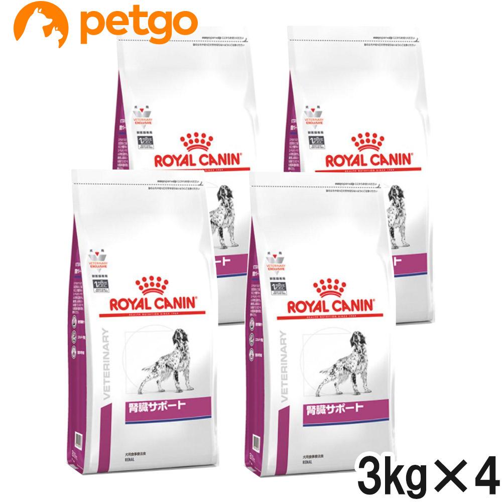 ロイヤルカナン 食事療法食 犬用 腎臓サポート ドライ 3kg×4袋【ケース販売】【あす楽】