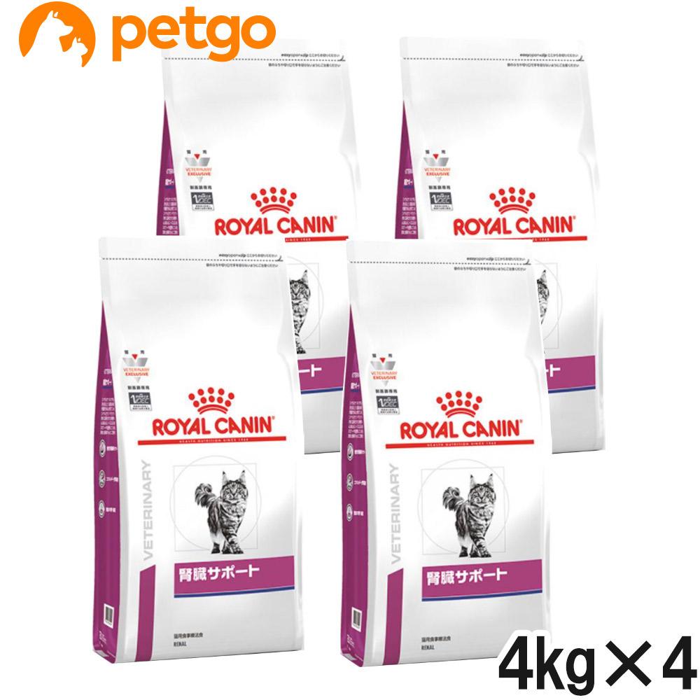 ロイヤルカナン 食事療法食 猫用 腎臓サポート ドライ 4kg×4袋【ケース販売】【あす楽】