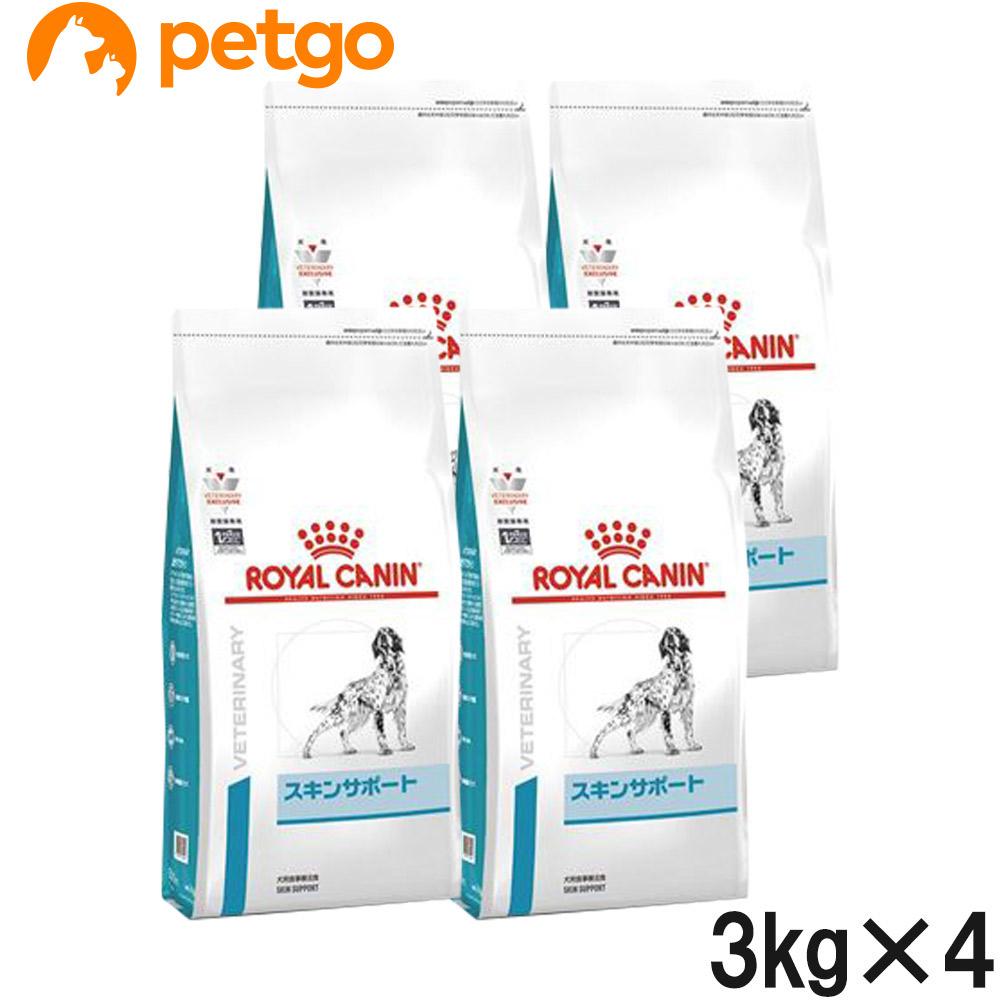 ロイヤルカナン 食事療法食 犬用 スキンサポート ドライ 3kg×4袋【ケース販売】【あす楽】