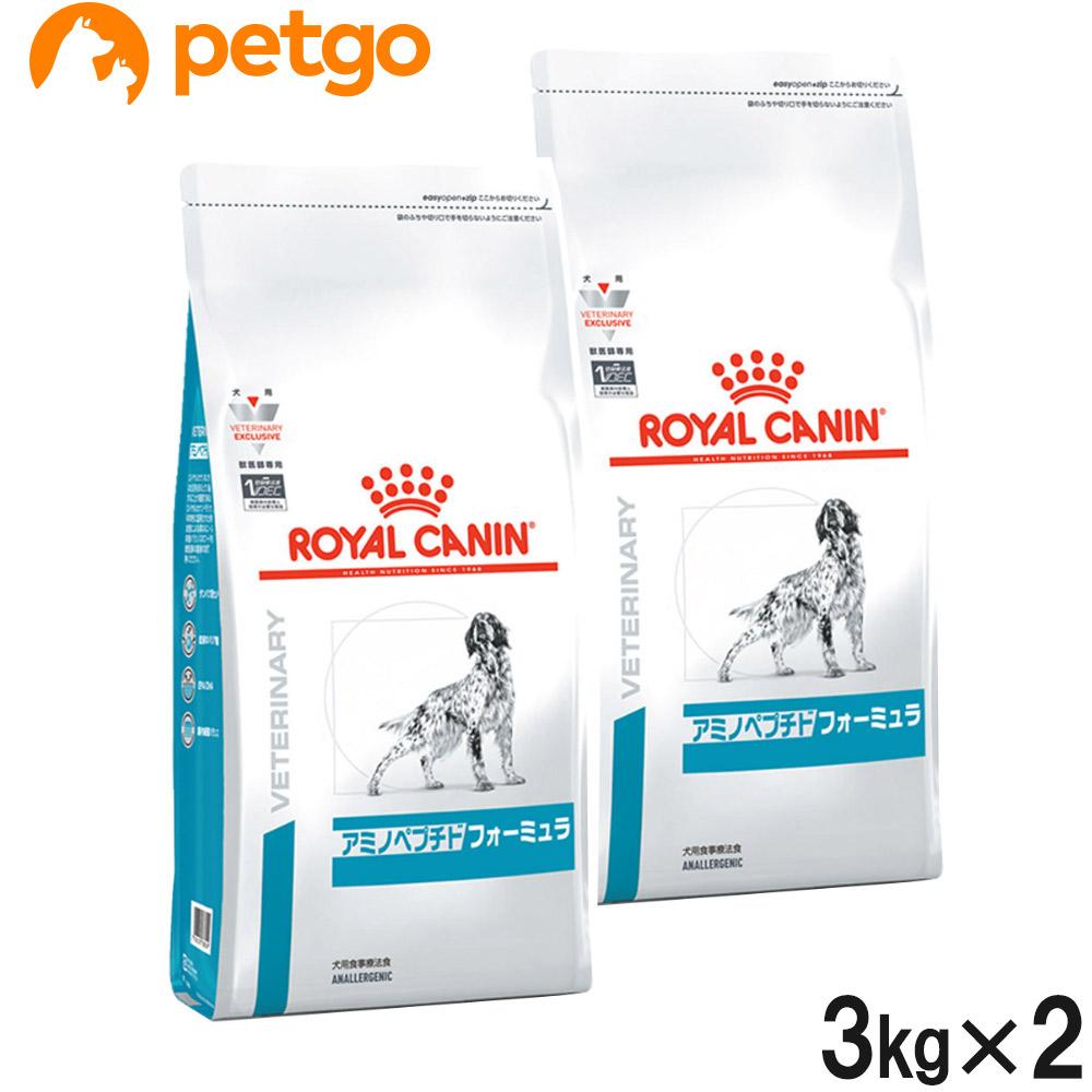 【2袋セット】ロイヤルカナン 食事療法食 犬用 アミノペプチド フォーミュラ 3kg【あす楽】