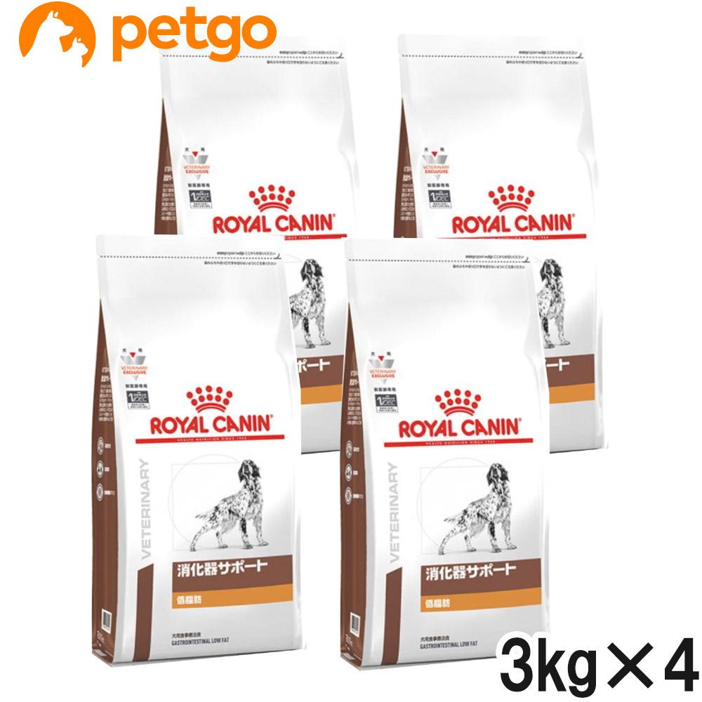 ロイヤルカナン 食事療法食 犬用 消化器サポート 低脂肪 ドライ 3kg×4袋【ケース販売】【あす楽】