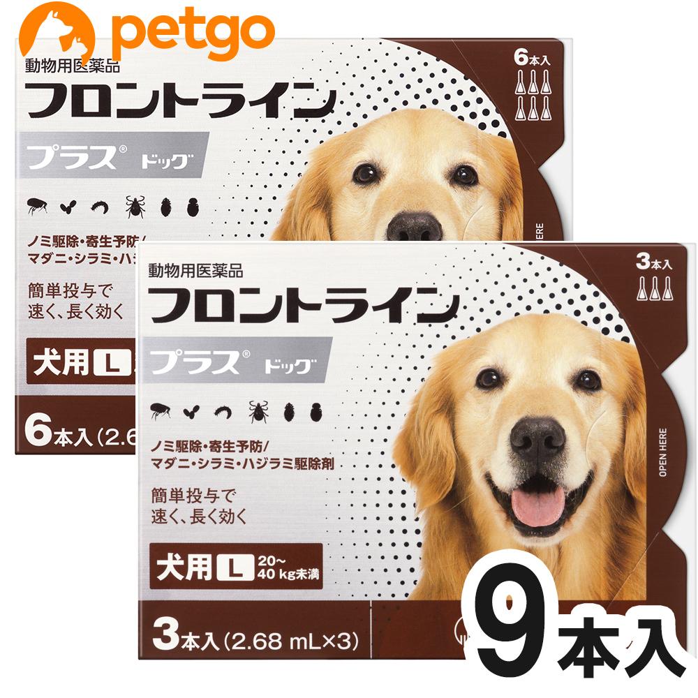 犬用フロントラインプラスドッグL 20kg~40kg 9本(9ピペット)(動物用医薬品)【あす楽】