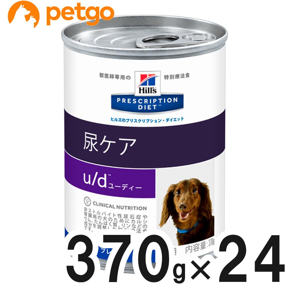 【2ケースセット】ヒルズ 犬用 u/d 缶 370g×12【あす楽】