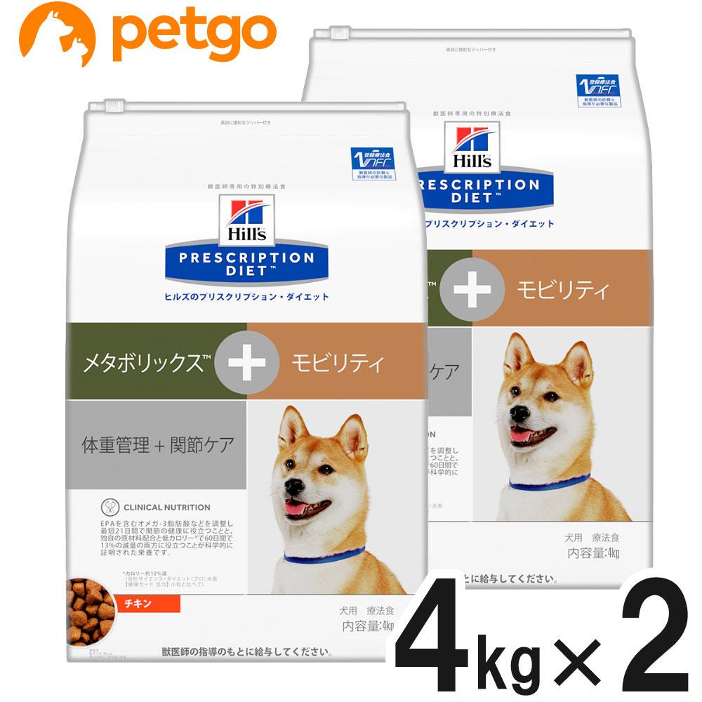 【2袋セット】ヒルズ 犬用 メタボリックス+モビリティ ドライ 4kg【あす楽】