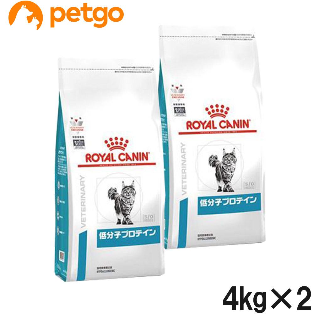 【2袋セット】ロイヤルカナン 食事療法食 猫用 低分子プロテイン ドライ 4kg【あす楽】