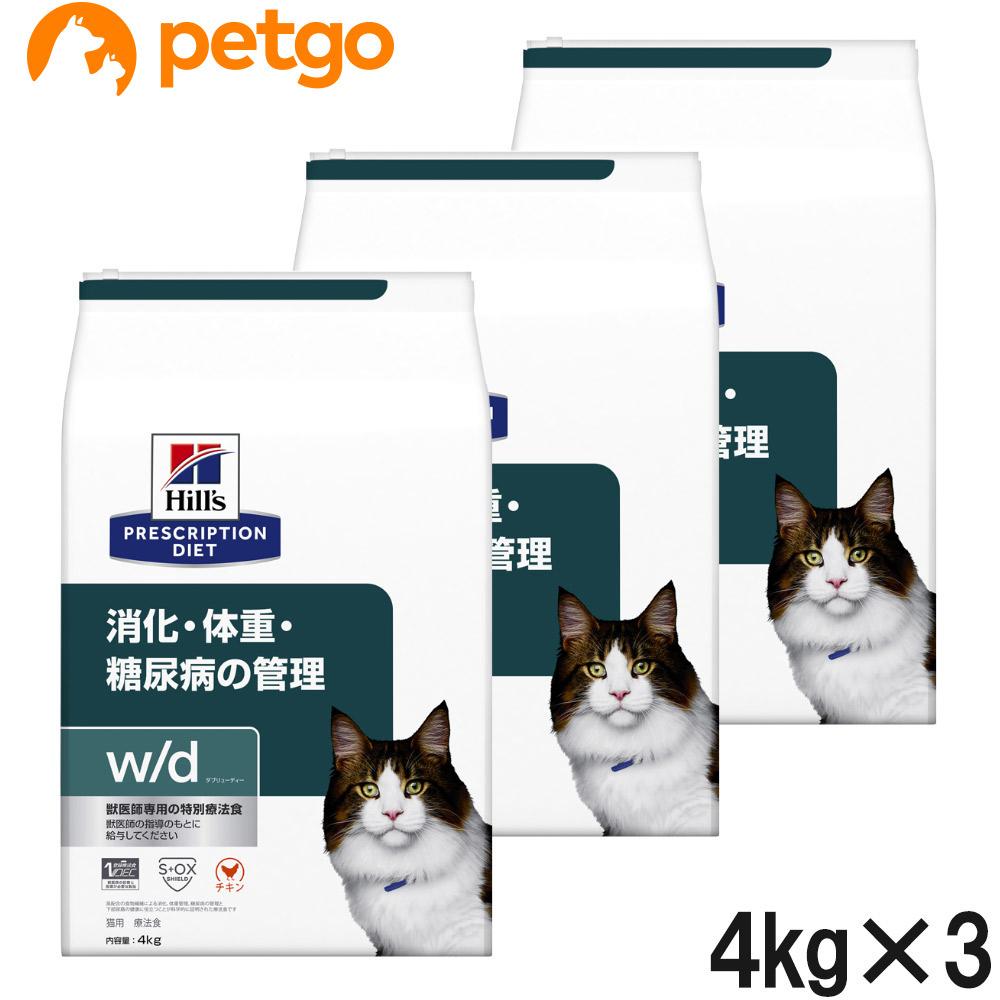 【3袋セット】ヒルズ 猫用 w/d ドライ 4kg【あす楽】