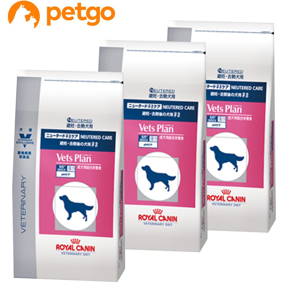 【3袋セット】ロイヤルカナン ベッツプラン 犬用 ニュータードケア 3kg【あす楽】