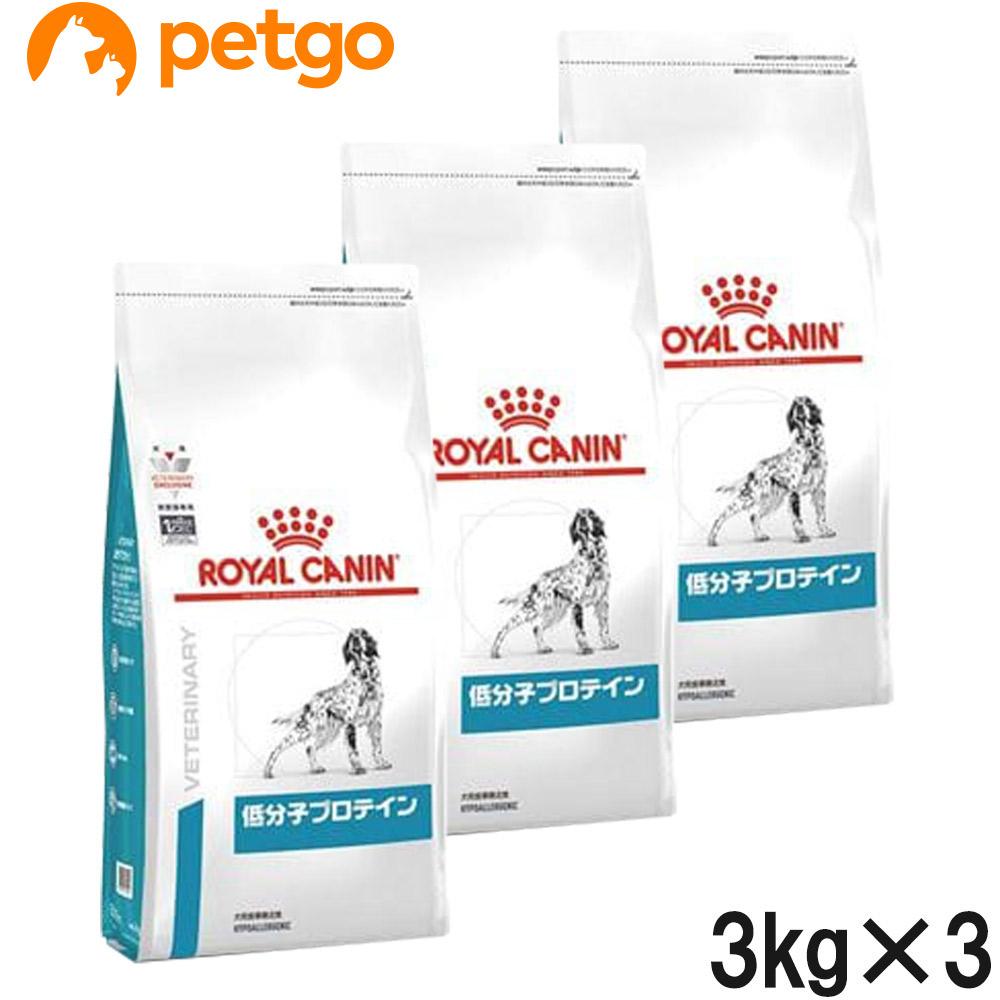 【3袋セット】ロイヤルカナン 食事療法食 犬用 低分子プロテイン ドライ 3kg【あす楽】